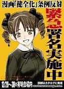 東京都青少年健全育成条例反対