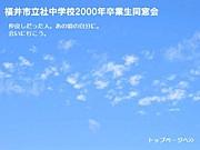 社中学校2000年卒業生同窓会