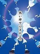 Lien FC 【絆】