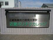 KPC 近畿ポリテク