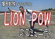 大阪泉州「LION POW」野外ダンス