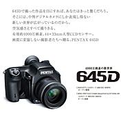 PENTAX 645D