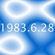 1983年6月28日生まれ