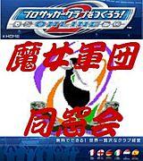 魔女軍団同窓会(STO2 センテ鯖)