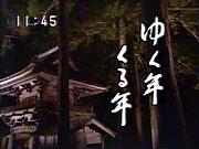 NHK「ゆく年くる年」