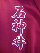 都立石神井高校サッカー部