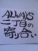 Always 〜二丁目の寄り合い〜