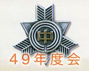 三重中学校 49年度会