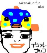 さかなクン☆ファンクラブ