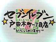 セブンイレブン戸田本町一丁目店