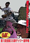 オール信州川中野球部〜DS課〜