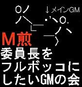 M煎・委員長フルボッコ会