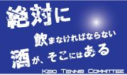 KTC (Keio Tennis Committee)
