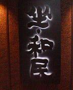 ☆東松山 de 和民っ子☆