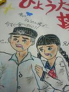 さわやか☆保健学科