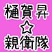 樋賀昇親衛隊