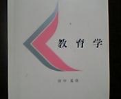 慶応義塾大学文学部教育学専攻