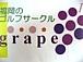福岡のゴルフサークル『grape』