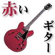 Red Guitar!!