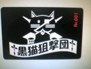 †黒猫狙撃団†mixi支部