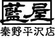 藍屋 秦野平沢店