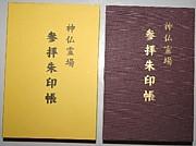 関西神仏霊場