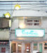 Cafe' Cafe' -Sancha no chaya-