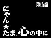 題:にゃん★たま教祖信仰会