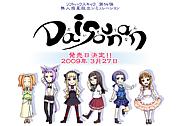 DAISOUNAN / ソフトハウスキャラ