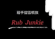 箱手摺雪板族☆Rub Junkie☆