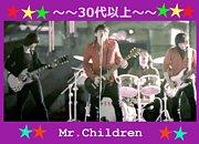 ♪Mr.Children♪30代以上♪