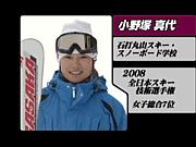 金田(小野塚)真代