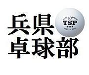 兵庫県立大学卓球部