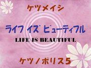 ケツメLIFE IS BEAUTIFUL!!