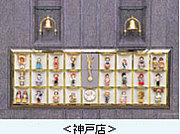 そごうの世界の人形時計を守る会