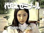 代ゼミ大宮校☆2008年卒業生☆