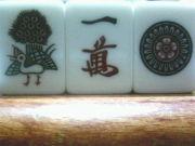 湘南で麻雀を楽しむの会