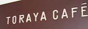 トラヤカフェ TORAYA CAFE