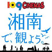 109シネマズ湘南
