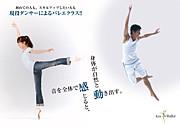 kyu Ballet