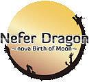 ☆Nefer Dragon無料掲示板☆