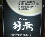 本格焼酎バー Kanna〜神無〜