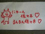 かなチン★