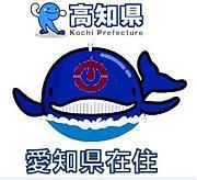 愛知県在住高知県人会