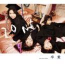 アルバム(ZONE)