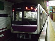 大阪市営地下鉄30000系