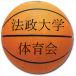 法政大学体育会バスケットボール