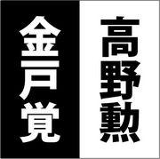 金戸覚/高野勲(GRAPEVINE)
