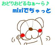 mixiでちゃっと