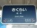 阪急箕面線『桜井駅』